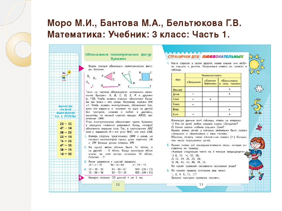 Гдз По Математике 3 Класс 1 Часть Школа Россия
