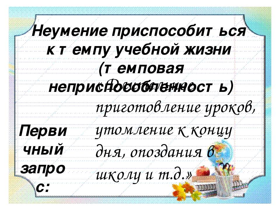 Первичный запрос: « Длительное приготовление уроков, утомление к концу дня,...