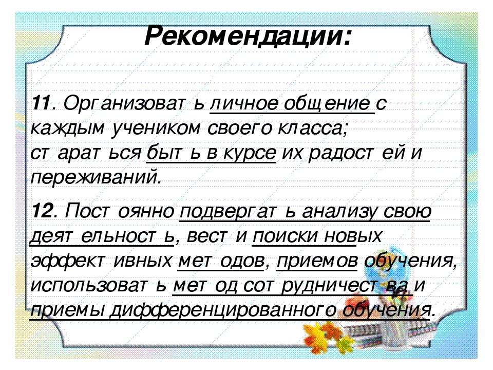 Рекомендации: 11. Организовать личное общение с каждым учеником своего класса...