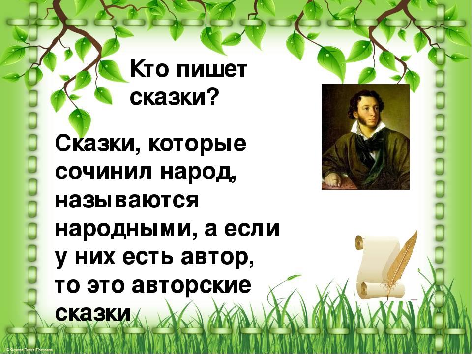 Кто пишет сказки? Сказки, которые сочинил народ, называются народными, а если...