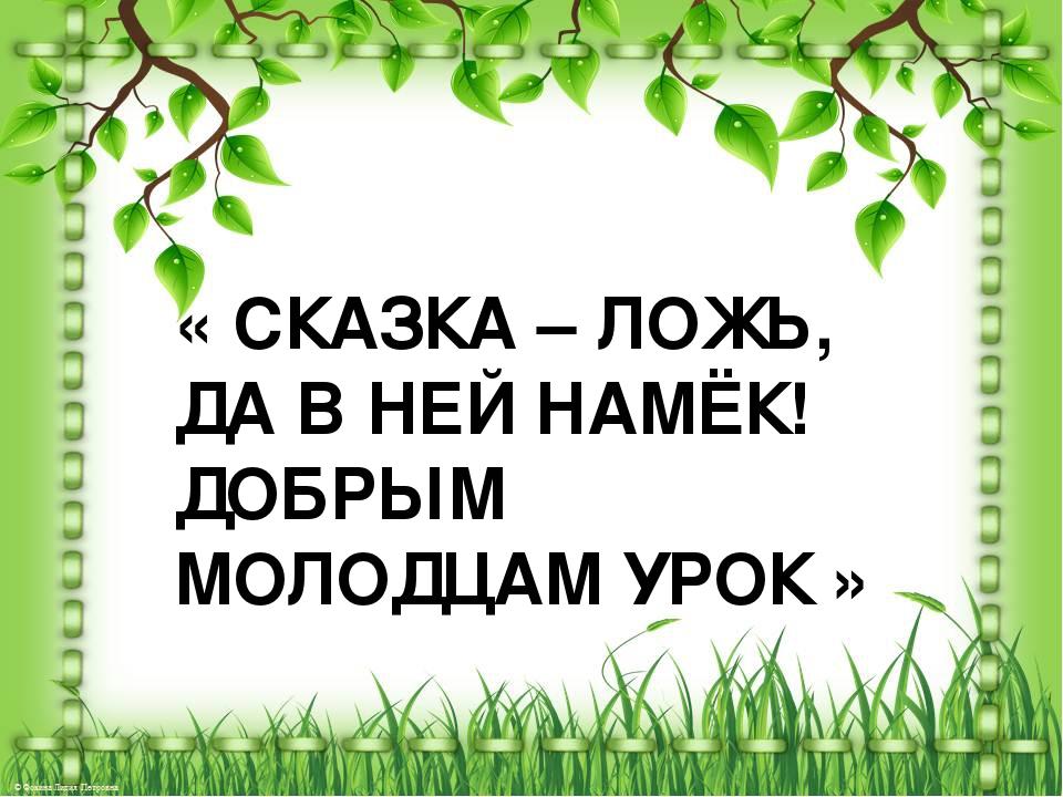 « СКАЗКА – ЛОЖЬ, ДА В НЕЙ НАМЁК! ДОБРЫМ МОЛОДЦАМ УРОК »
