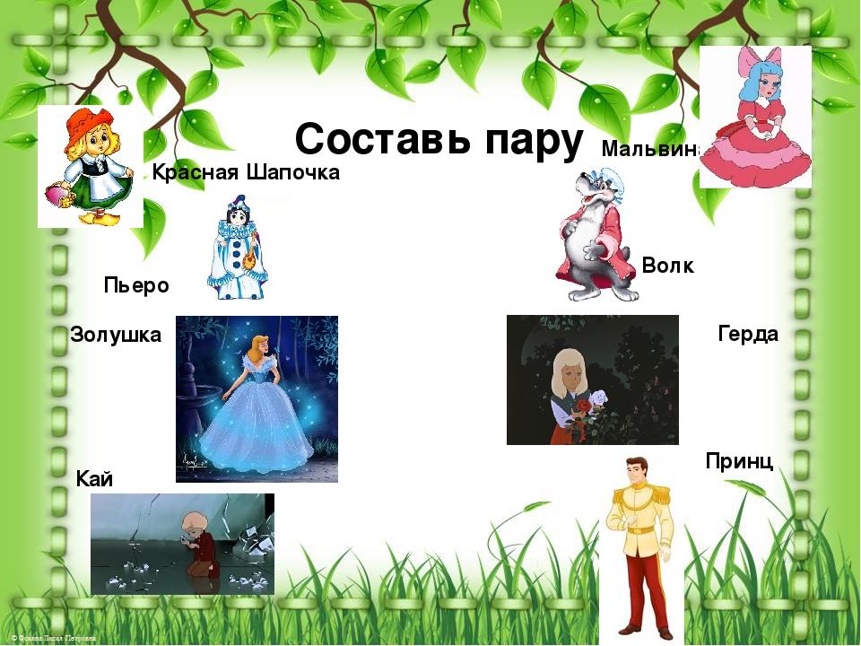 Составь пару Красная Шапочка Кай Золушка Принц Волк Мальвина Герда Пьеро