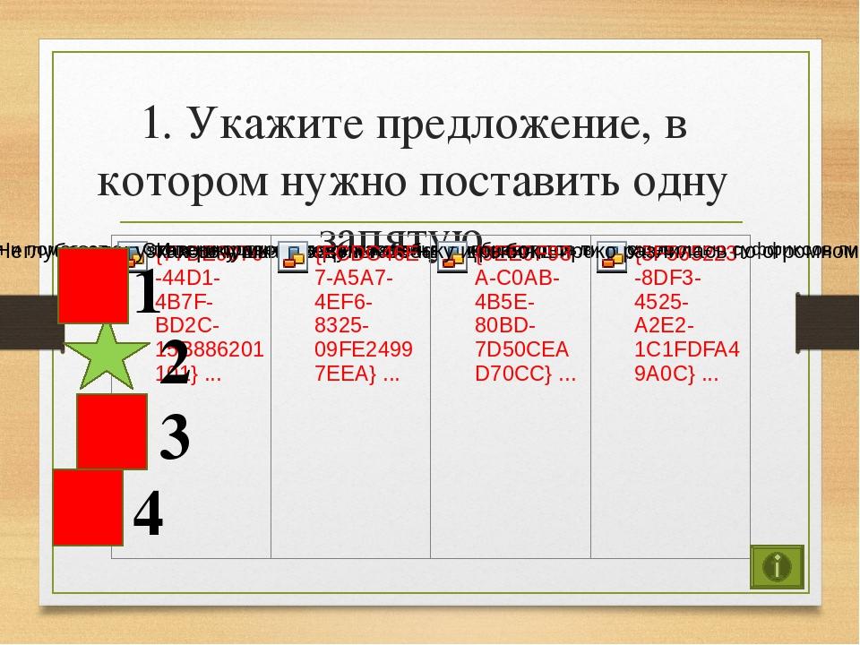 7. На месте каких цифр нужно поставить запятые в предложении: Алексей Павлови...