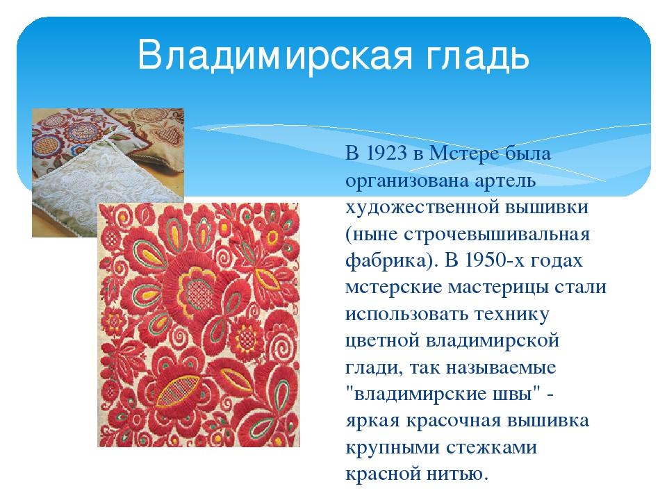 Владимирская гладь В 1923 в Мстере была организована артель художественной вы...
