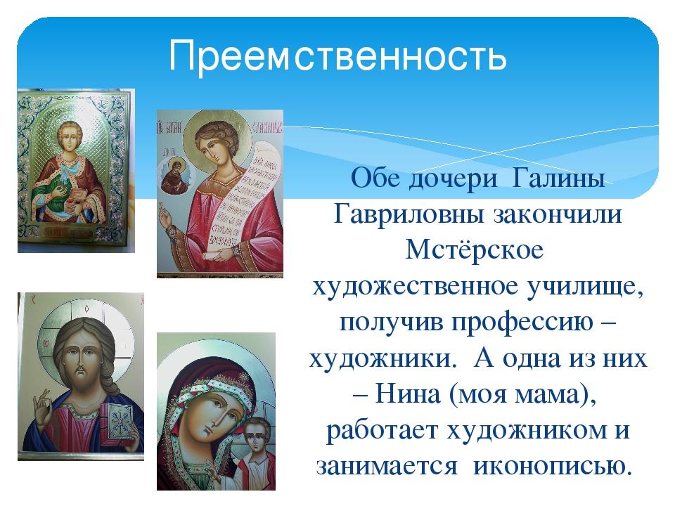 Преемственность Обе дочери Галины Гавриловны закончили Мстёрское художественн...