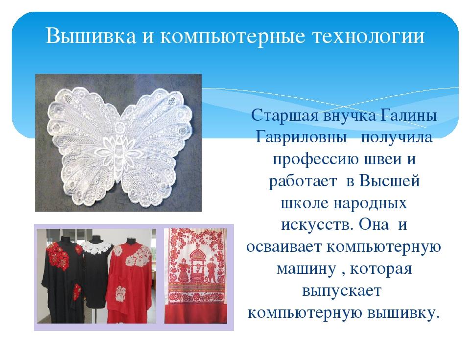 Вышивка и компьютерные технологии Старшая внучка Галины Гавриловны получила п...
