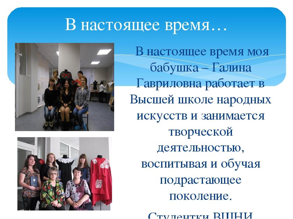 В настоящее время… В настоящее время моя бабушка – Галина Гавриловна работает...