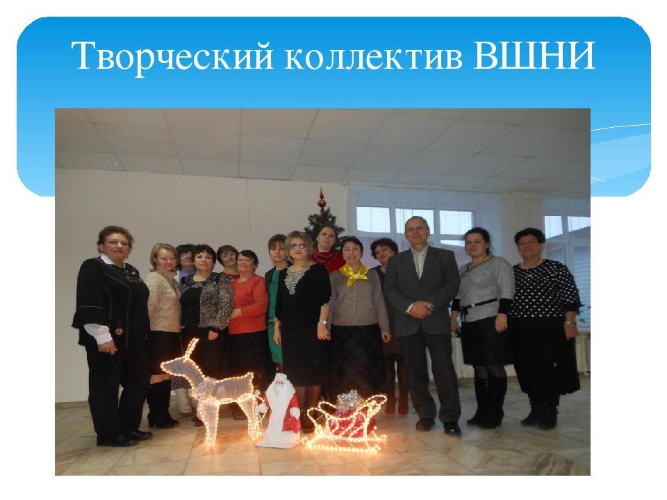Творческий коллектив ВШНИ