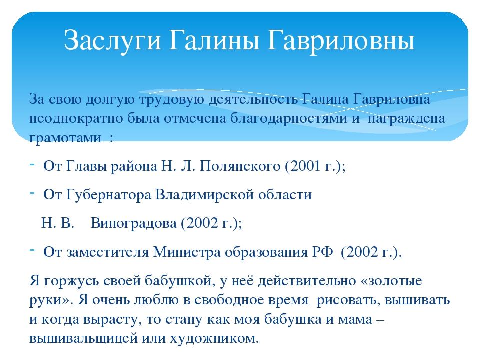 За свою долгую трудовую деятельность Галина Гавриловна неоднократно была отме...
