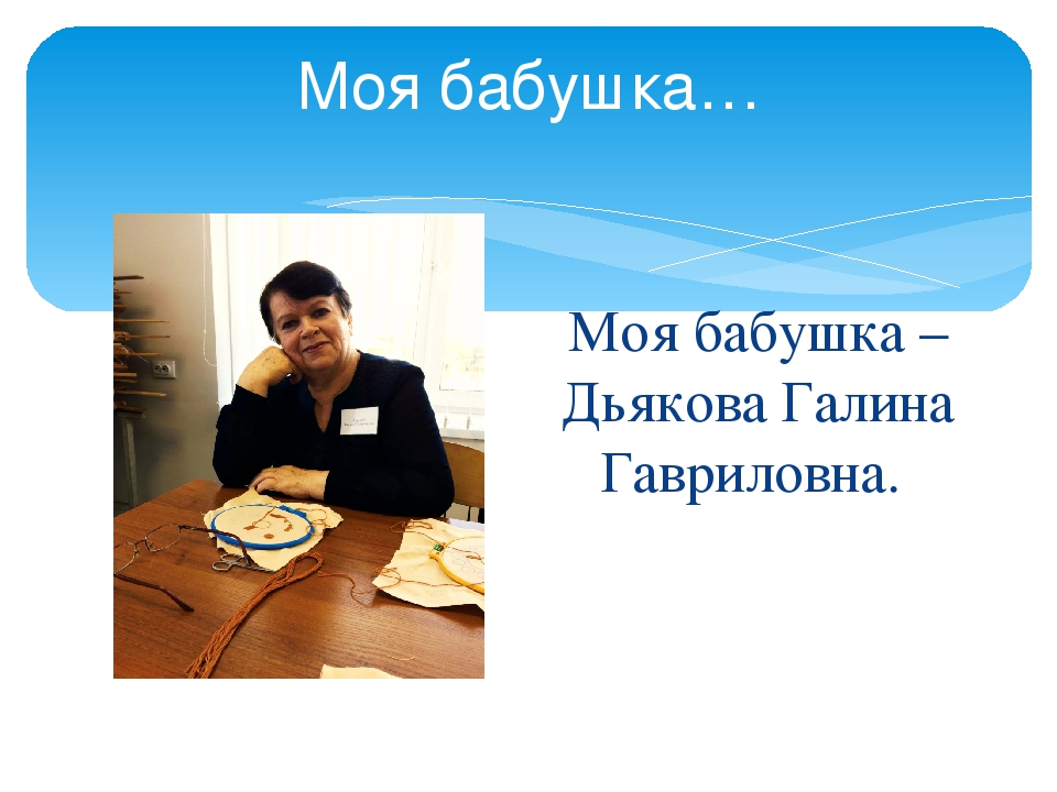 Моя бабушка… Моя бабушка – Дьякова Галина Гавриловна.