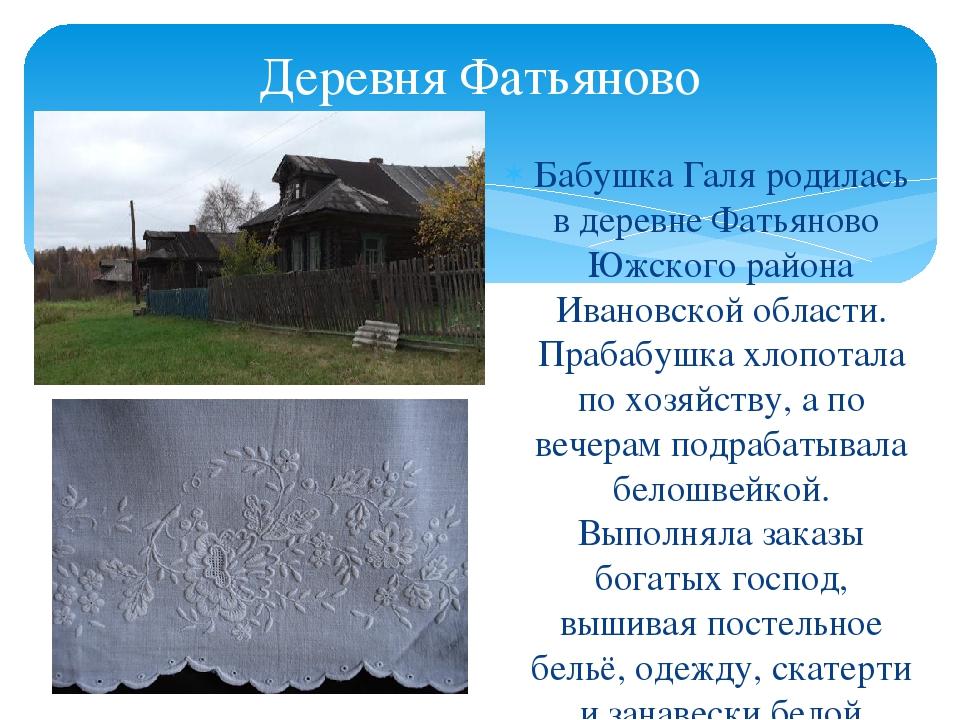 Деревня Фатьяново Бабушка Галя родилась в деревне Фатьяново Южского района Ив...