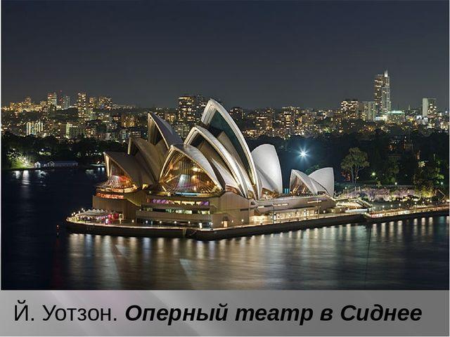Й. Уотзон. Оперный театр в Сиднее