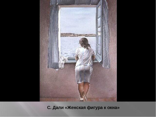С. Дали «Женская фигура к окна»