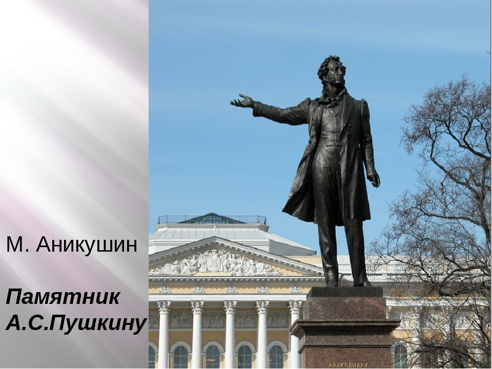 М. Аникушин Памятник А.С.Пушкину