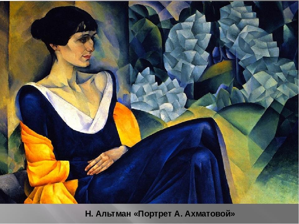 Н. Альтман «Портрет А. Ахматовой»