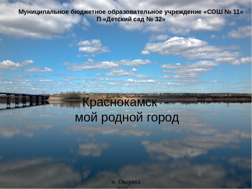 Краснокамск - мой родной город п. Оверята 2016 г. Муниципальное бюджетное об...