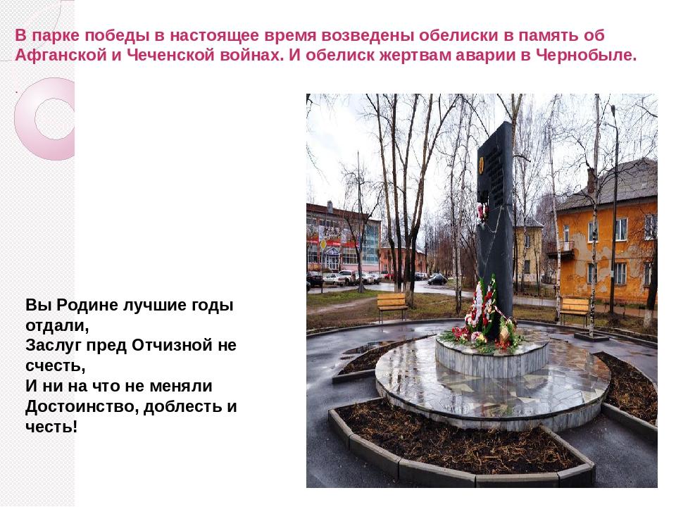 В парке победы в настоящее время возведены обелиски в память об Афганской и Ч...