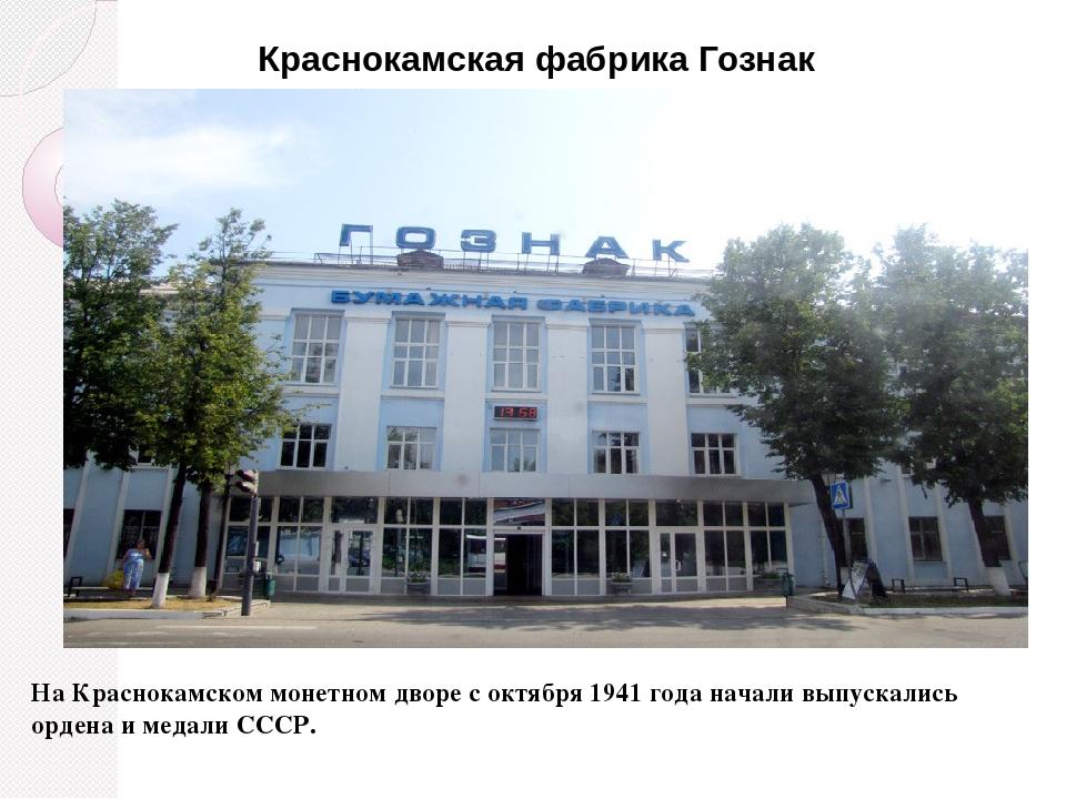 На Краснокамском монетном дворе с октября 1941 года начали выпускались орден...