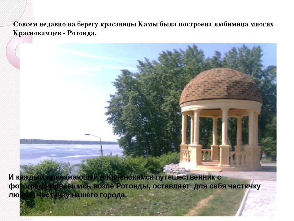 И каждый приезжающей в Краснокамск путешественник с фотографировавшись воз...