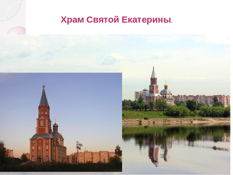 Храм Святой Екатерины. .