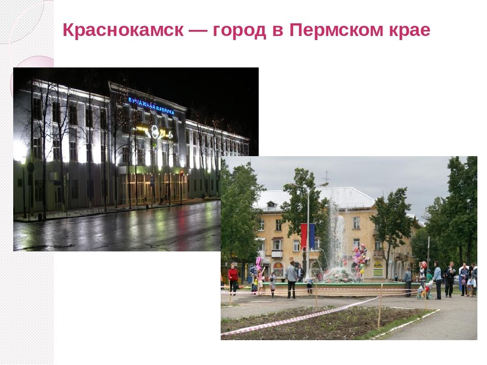 Краснокамск — город вПермском крае