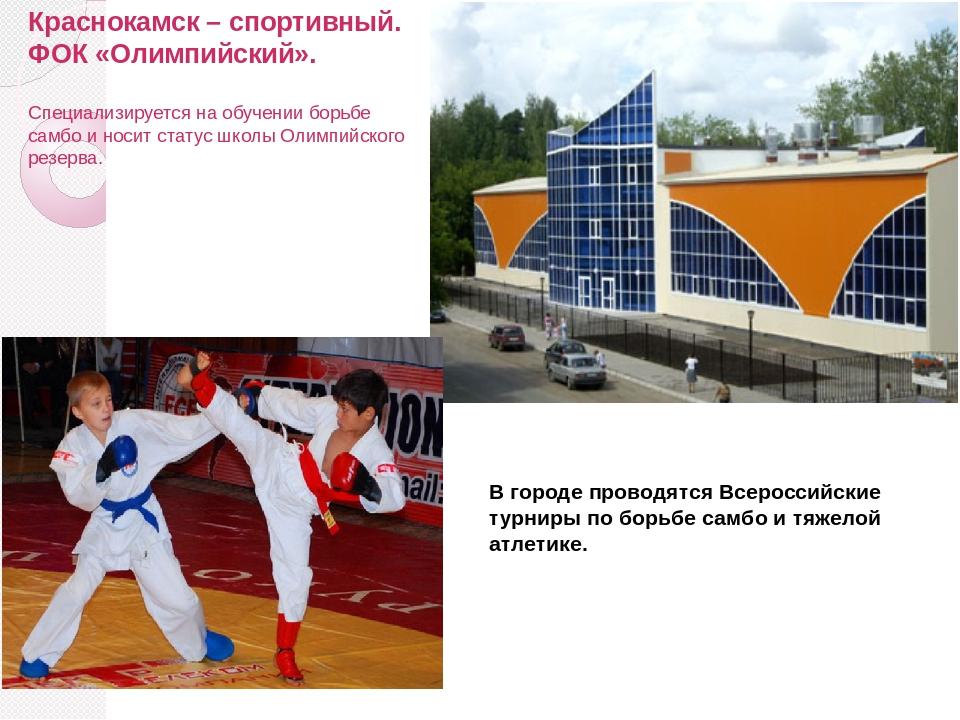 Краснокамск – спортивный. ФОК «Олимпийский». Специализируется на обучении бор...