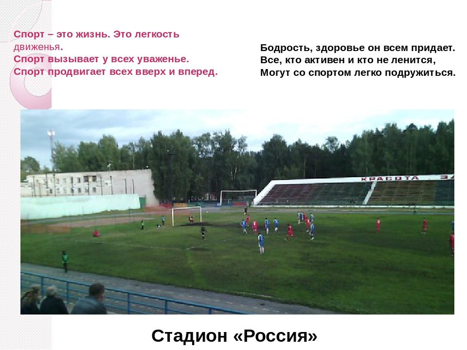 Спорт – это жизнь. Это легкость движенья. Спорт вызывает у всех уваженье. Сп...