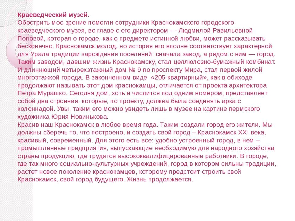Краеведческий музей. Обострить мое зрение помогли сотрудники Краснокамского г...
