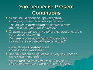 Употребление Present Continuous Указание на процесс, происходящий непосредств