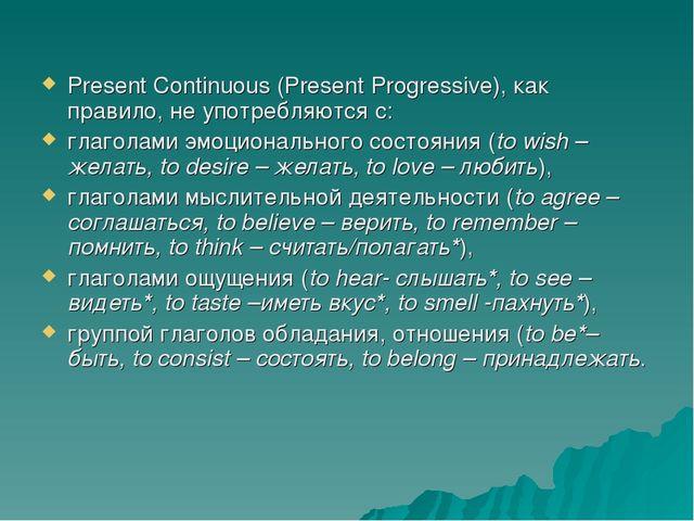 Present Continuous (Present Progressive), как правило, не употребляются с: гл...