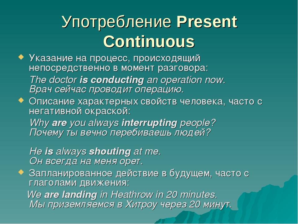 Употребление Present Continuous Указание на процесс, происходящий непосредств...