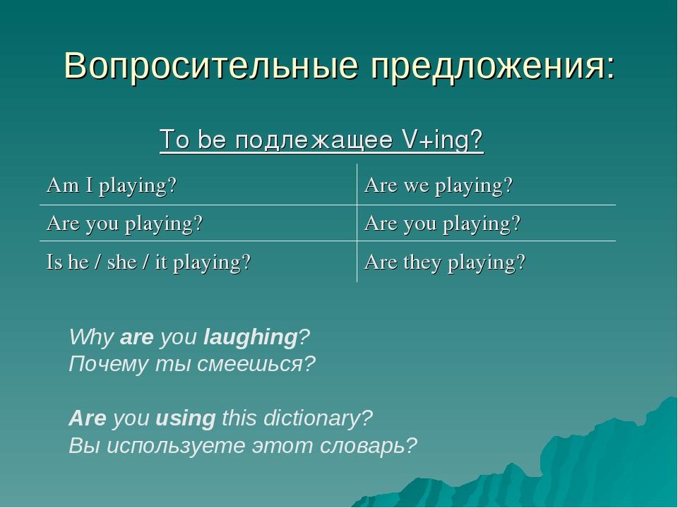 Вопросительные предложения: To be подлежащее V+ing? Why are you laughing? Поч...