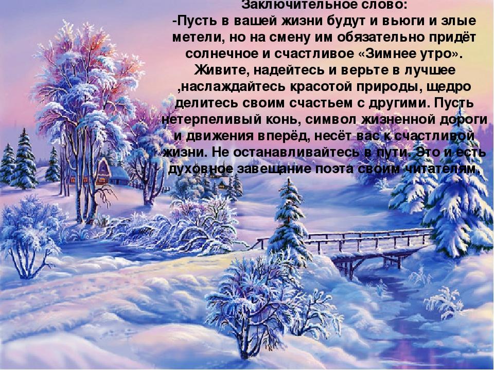 помнить, что картинка под стих зимы получить