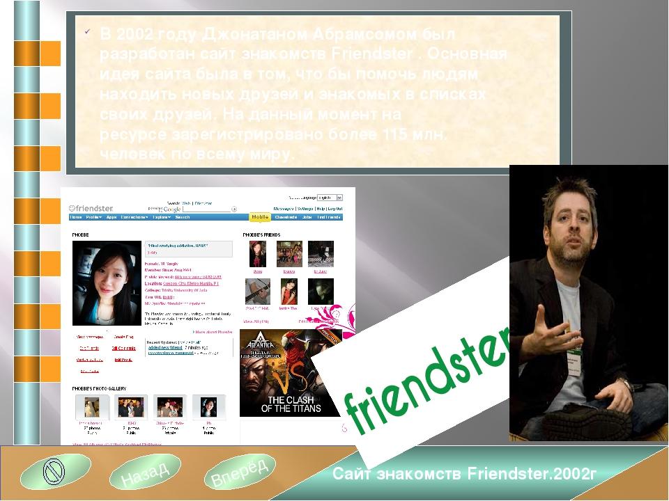 Сайт знакомства friendsclubs