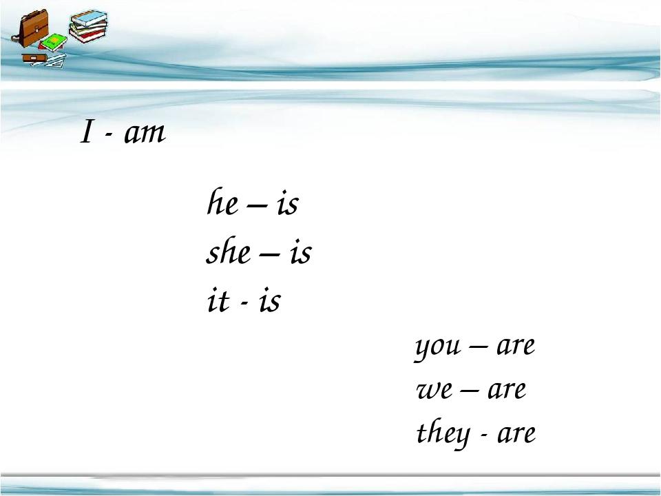 Презентация глагол to be 2 класс