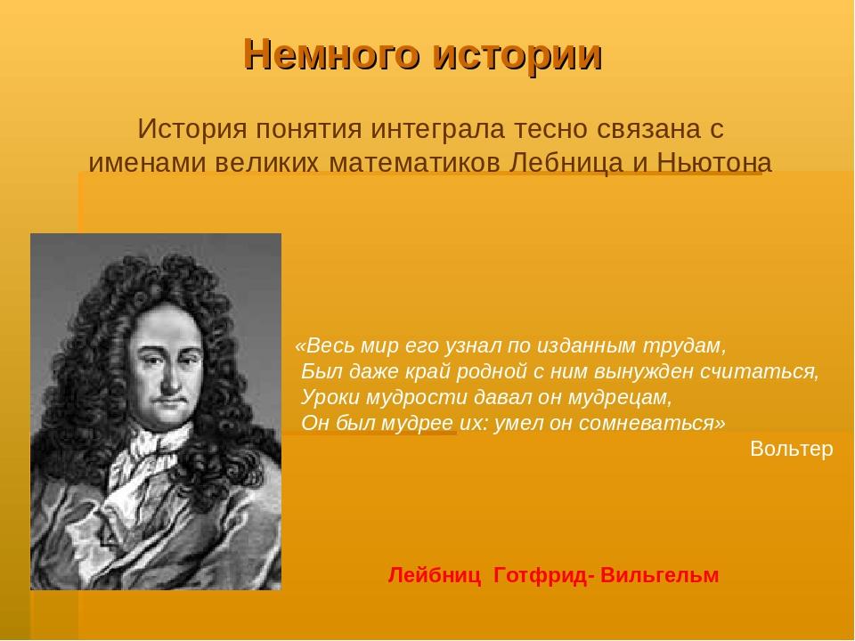 Реферат по история понятия интеграла