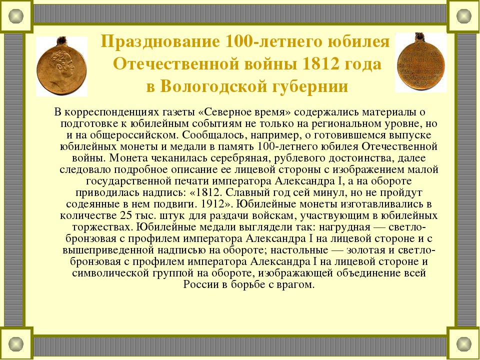Празднование 100-летнего юбилея отечественной войны 1812 года в вологодской г