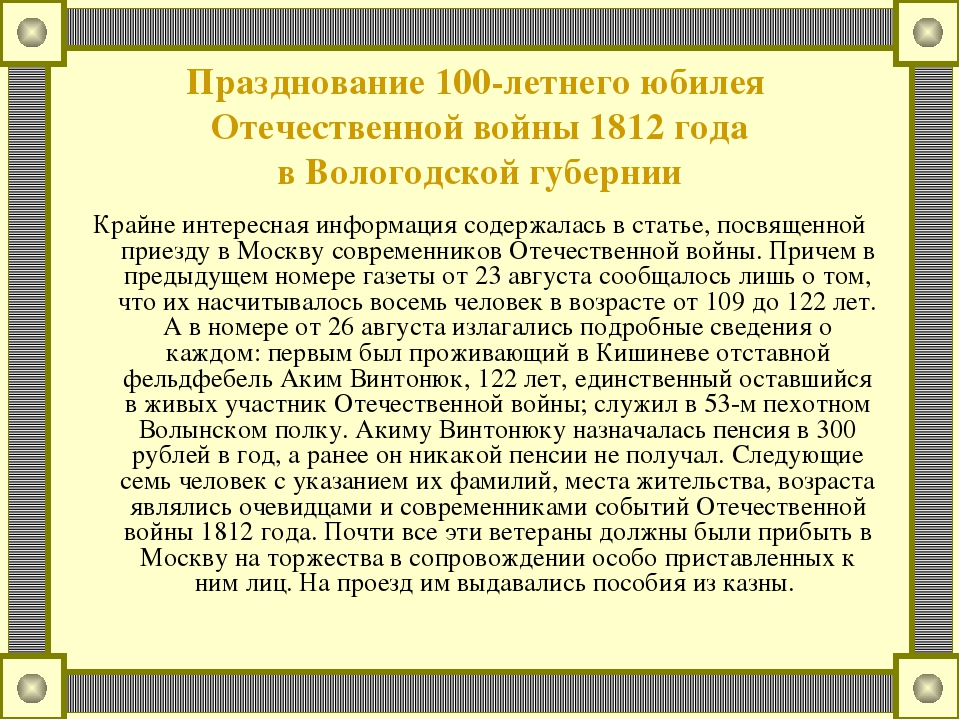 Отечественная война и русское общество: 1812-1912 / ред а к дживелегова, с п мельгунова,в и пичета