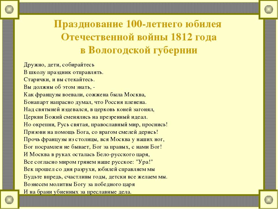 Презентация отечественная война 1812 года и коми край