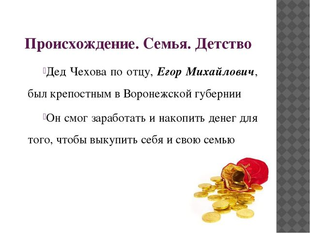 budushaya-prezentatsiya-referat-biografiya-chehov-skachat-uchebnik-marchenko-ermakov