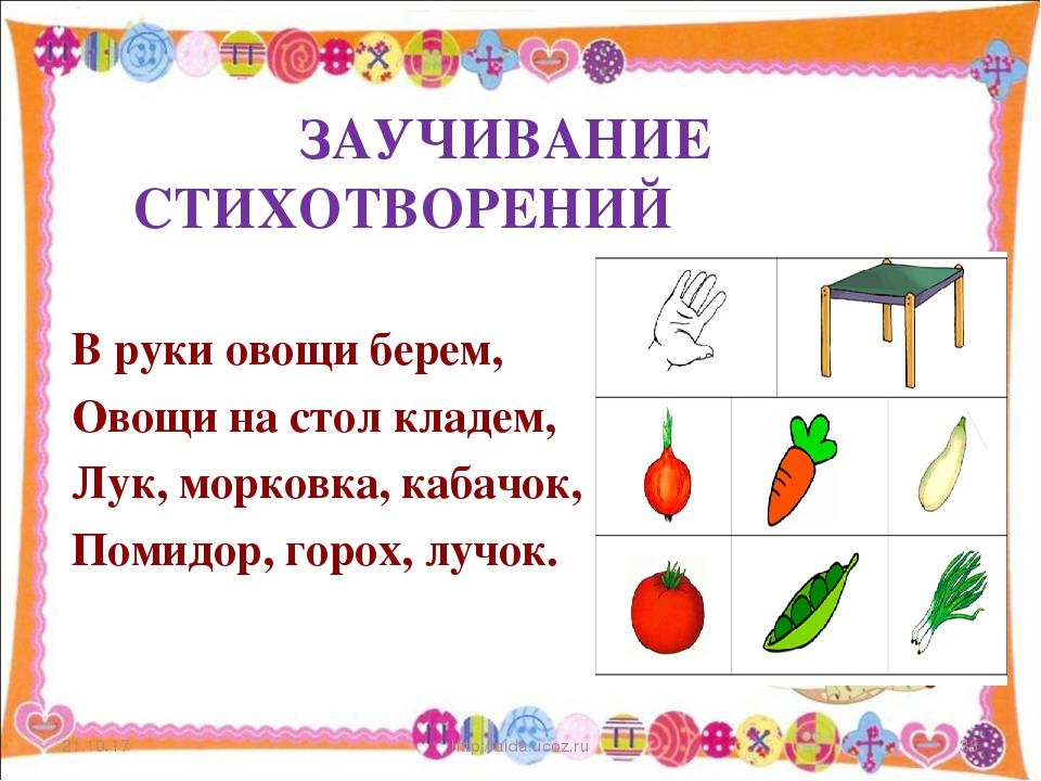 Стихи для детей в картинках для запоминания