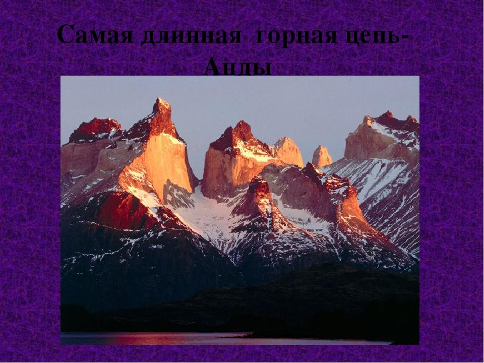 Самая длинная горная цепь- Анды
