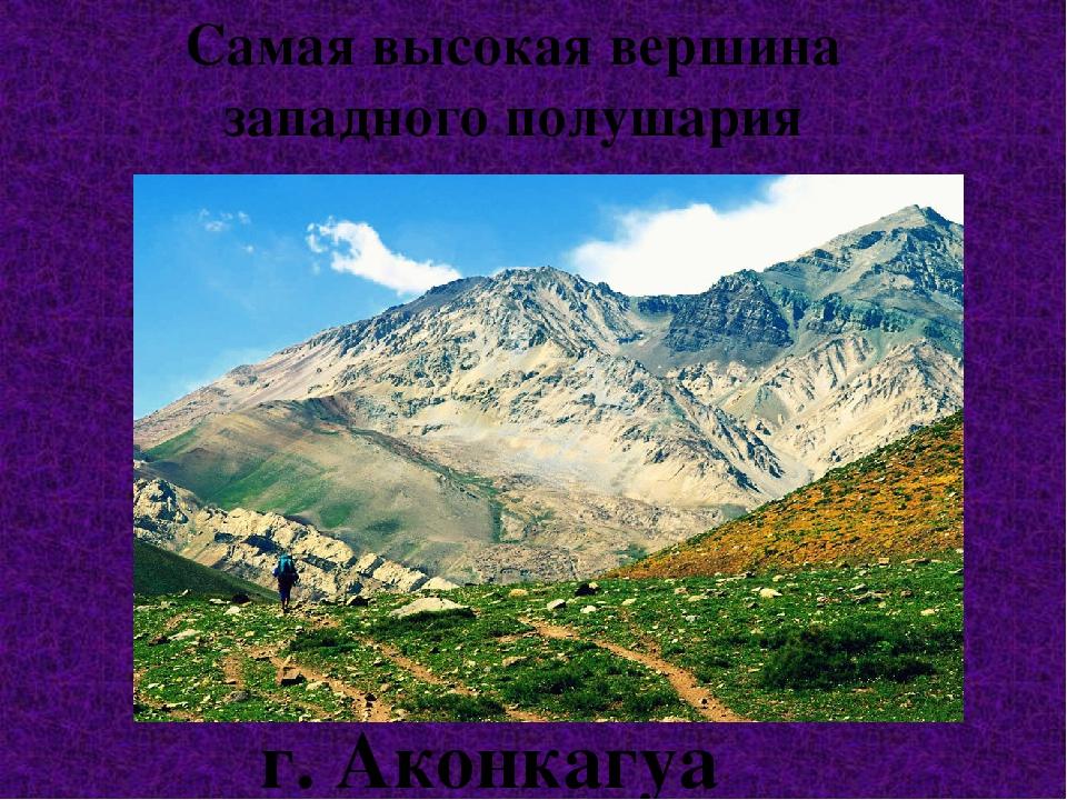 Самая высокая вершина западного полушария г. Аконкагуа