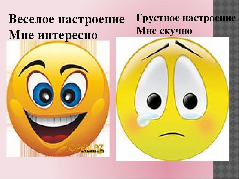 Картинки грустное настроение веселое настроение