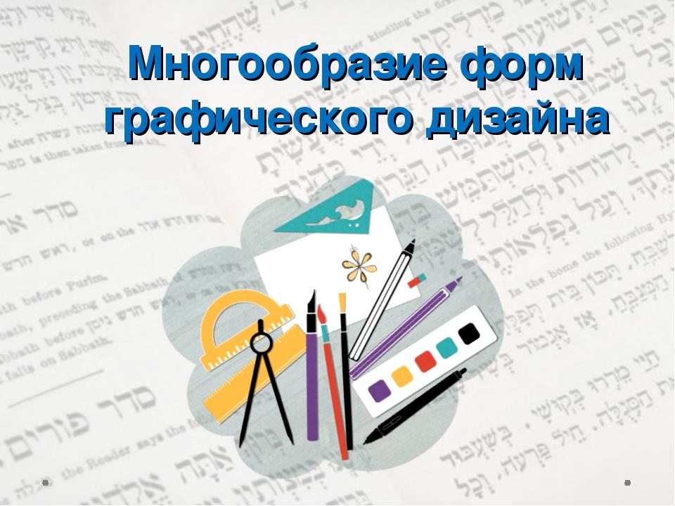 Многообразия форм графического дизайна презентация