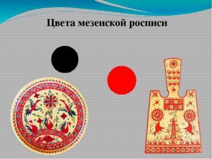Цвета мезенской росписи