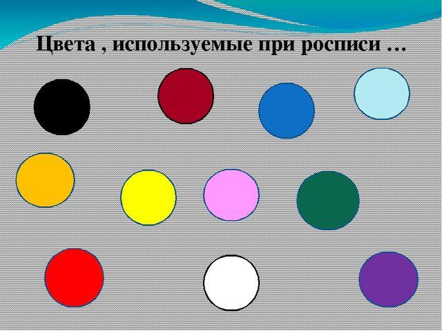 Цвета , используемые при росписи …