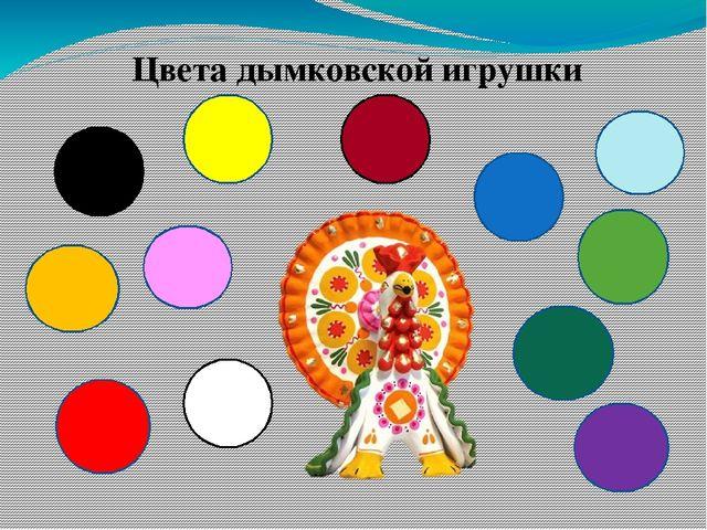Цвета дымковской игрушки