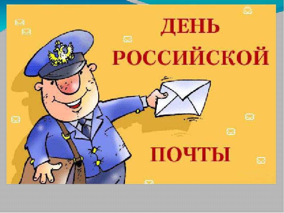 Открытка и почта