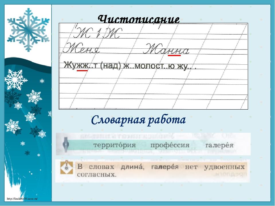 Чистописание http://linda6035.ucoz.ru/